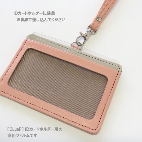 交換用透明フィルム 2枚組 PET板 IDカードホルダー用 窓付きカードポケット用 取替用 消耗品 LR0010用 CLuaR シールアル|cluar|05