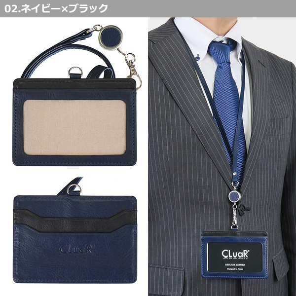 選べるリールカラー リール付きIDカードホルダー IDカードケース 横型 ネックストラップ ビジネスカラー 本革 革 レザー メンズ レディース CLuaR シールアル|cluar|10