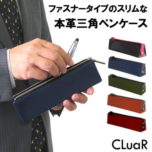 ペンケース ファスナータイプ 三角形 三角ペンケース 本革 革 レザー ビジネスカラー メンズ レディース CLuaR シールアル|cluar