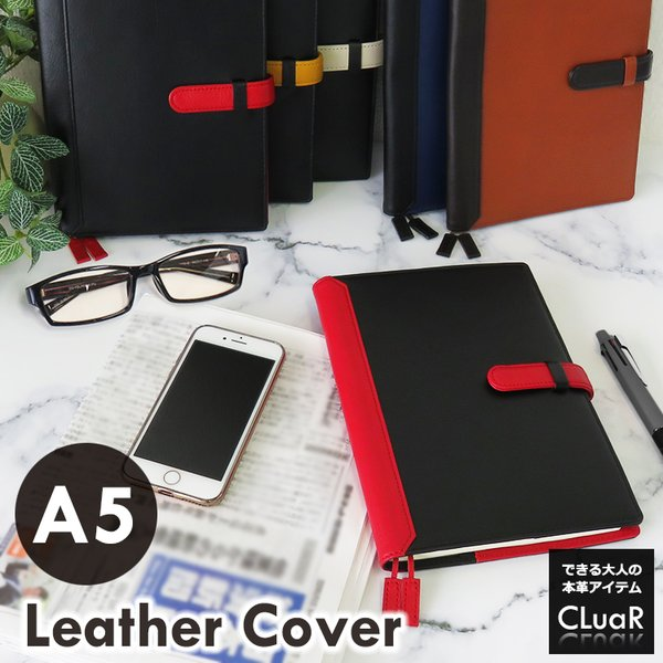 手帳カバー A5サイズ ベルトつき A5正寸対応 本革 革 レザー ビジネスカラー メンズ レディース CLuaR シールアル 名入れ可|cluar