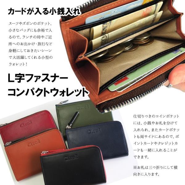 コンパクトウォレット 小銭入れ コインケース カードも入る L字ファスナー 小型財布 マルチ ビジネスカラー 本革 革 レザー メンズ レディース CLuaR シールアル|cluar|02