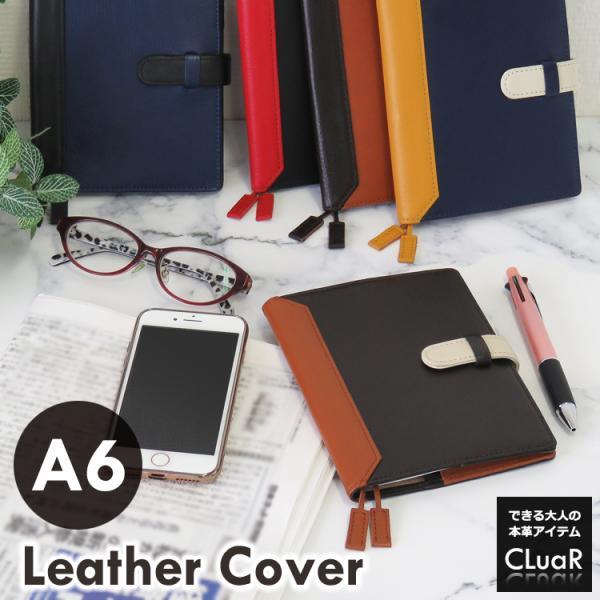 手帳カバー A6サイズ 文庫サイズ ベルトつき  本革 革 レザー ビジネスカラー メンズ レディース CLuaR シールアル|cluar