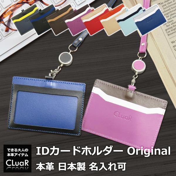 リール付きIDカードホルダー 日本製 IDカードケース パスケース 両面 横型 ネックストラップ 首掛け 伸縮 本革 革 レザー メンズ レディース CLuaR シールアル|cluar