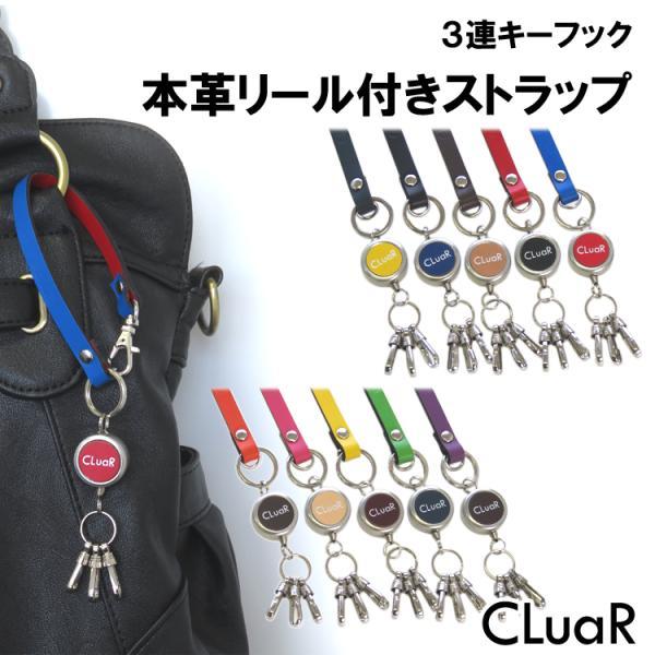 マルチストラップ ショートストラップ リール付き3連キーフック キーホルダー 日本製 伸縮 本革 革 レザー メンズ レディース CLuaR シールアル|cluar
