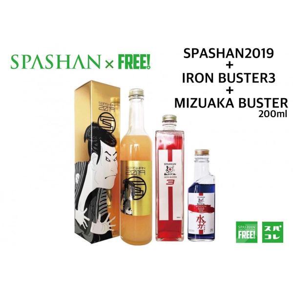 スパシャン2019  & 水アカバスター 200ml &  アイアンバスター3 セット スパシャン  SPASHAN|club-hart