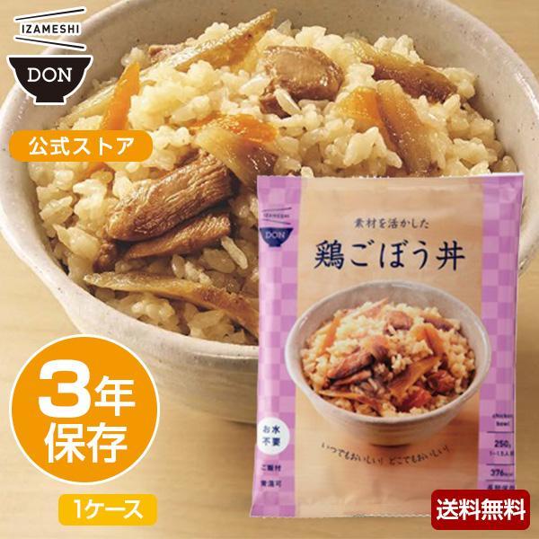【賞味期限2022年7月】IZAMESHI(イザメシ) DON(丼) 素材を活かした鶏ごぼう丼 1ケース 20個入り (長期保存食/3年保存/DON(丼))