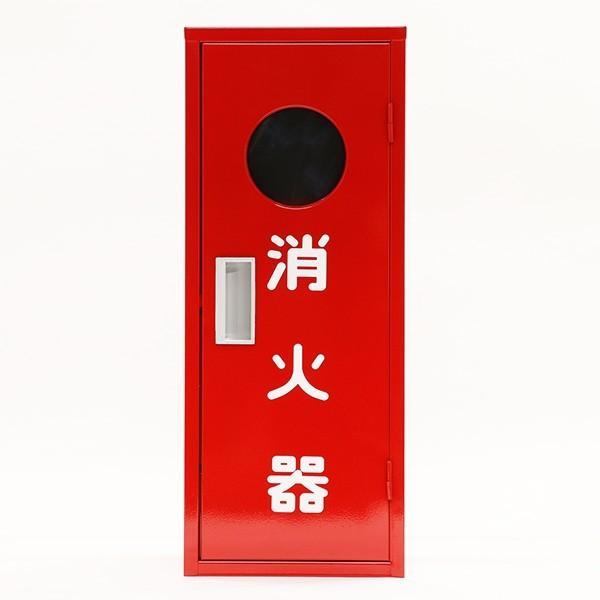 ヤマトプロテック 消火器収納ボックス 10型 1本用 消火器収納箱IB-1 設置タイプ スチール製