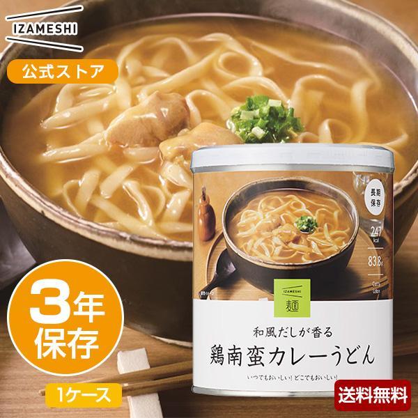 IZAMESHI(イザメシ) 鶏南蛮カレーうどん 1ケース 6個入り (長期保存食/3年保存/麺)