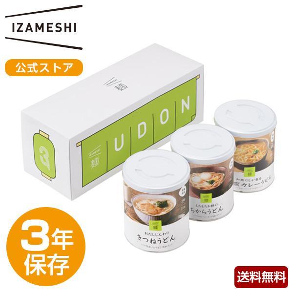 IZAMESHI(イザメシ) うどん3缶セット (長期保存食/3年保存/麺) 非常食 保存食 備蓄食