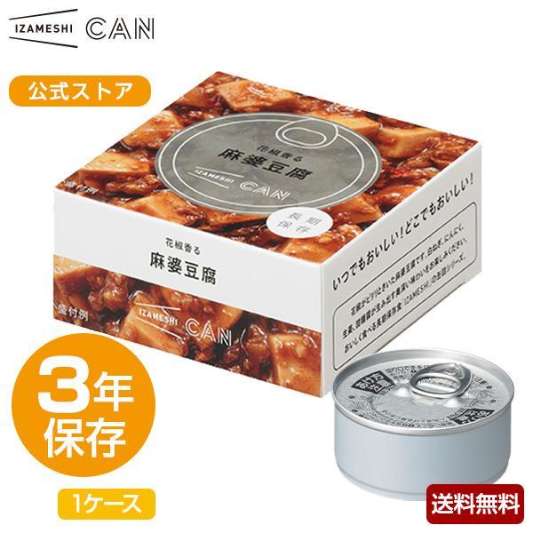 【賞味期限2022年8月】IZAMESHI(イザメシ) CAN 缶詰 花椒香る麻婆豆腐 1ケース 24缶入 (長期保存食/3年保存/缶)