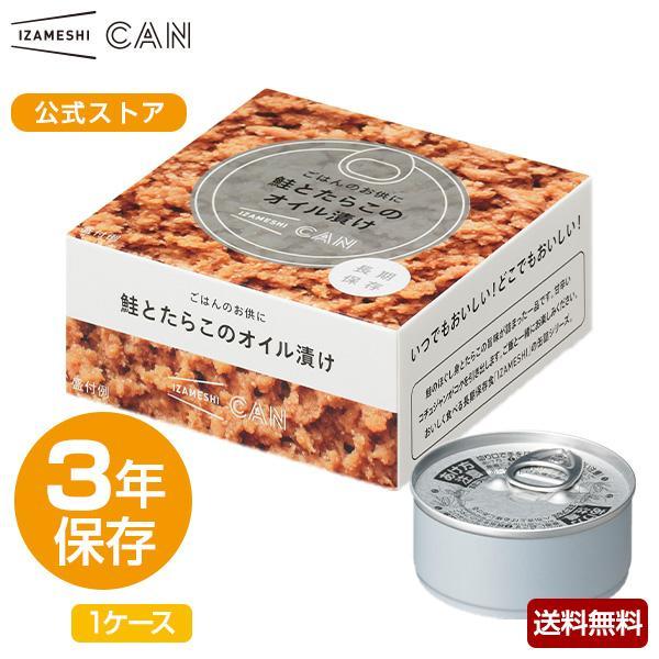 【賞味期限2023年2月】IZAMESHI(イザメシ) CAN 缶詰 ごはんのお供に鮭とたらこのオイル漬け 1ケース 24缶入 (長期保存食/3年保存/缶)