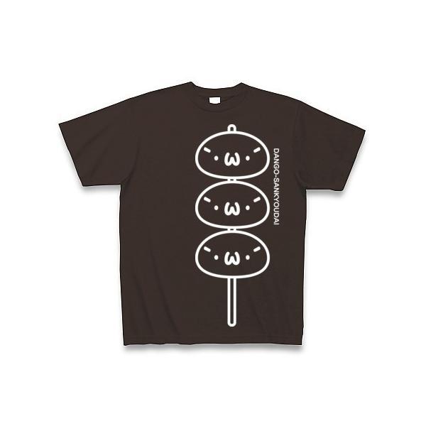 だんご三兄弟(`・ω・´)白インク Tシャツ Pure Color Print(チョコレート)