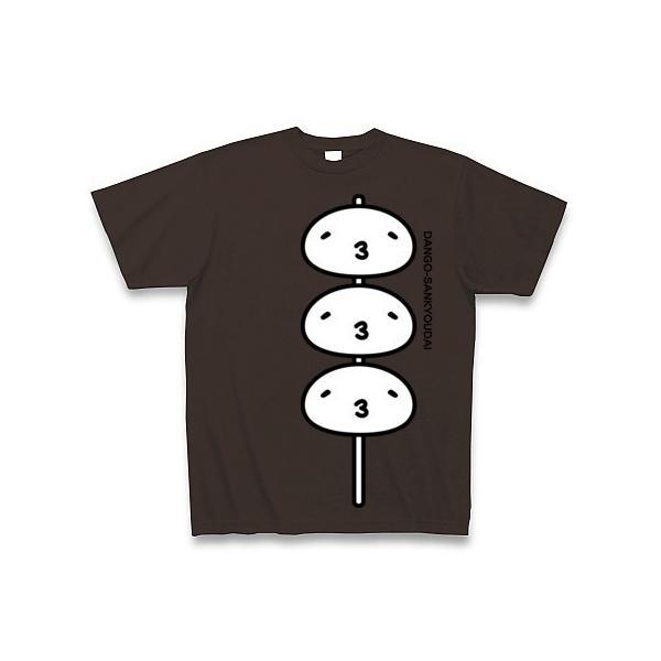 だんご三兄弟(´ε` )モノクロ Tシャツ Pure Color Print(チョコレート)