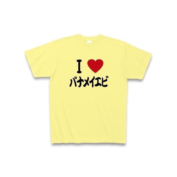 好きですバナメイエビ Tシャツ(ライトイエロー)