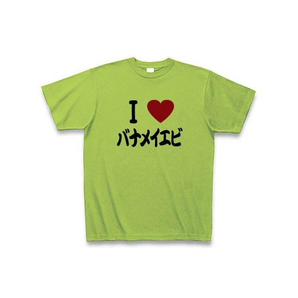 好きですバナメイエビ Tシャツ(ライム)