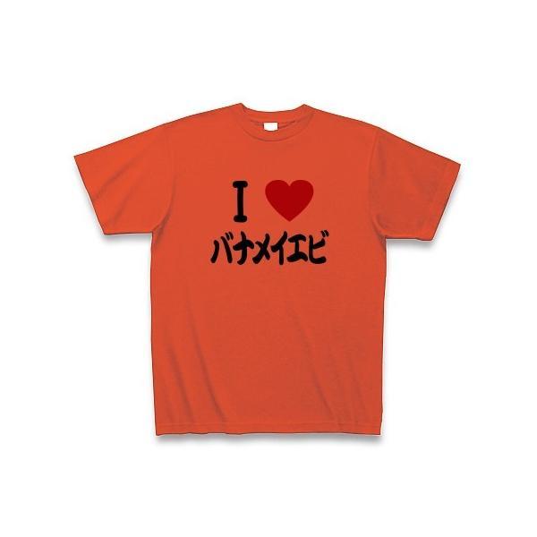 好きですバナメイエビ Tシャツ(イタリアンレッド)