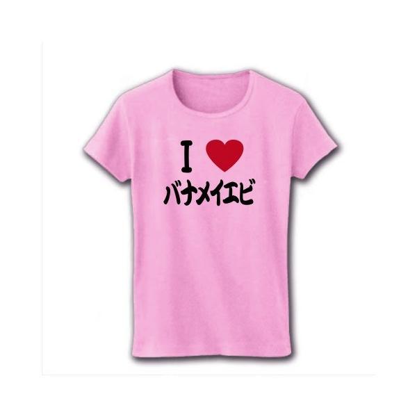 好きですバナメイエビ リブクルーネックTシャツ(ライトピンク)
