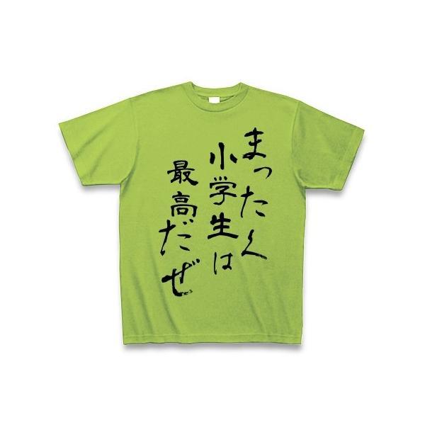 まったく小学生は最高だぜ Tシャツ Pure Color Print(ライム)