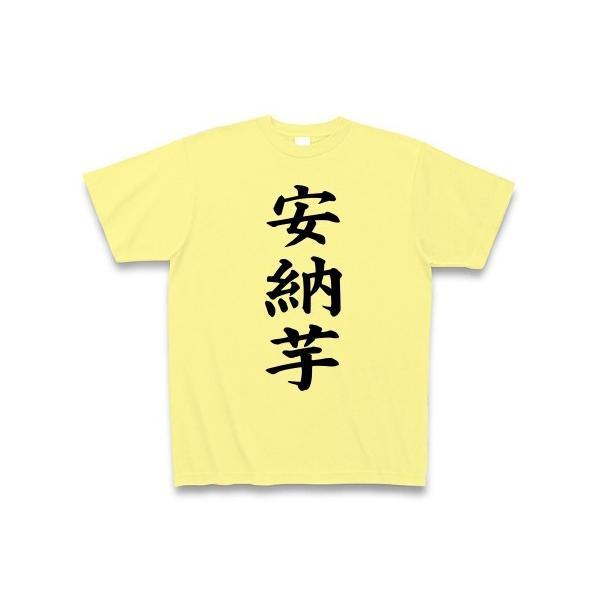 安納芋 Tシャツ Pure Color Print(ライトイエロー)
