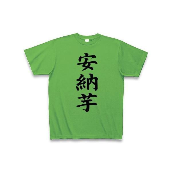安納芋 Tシャツ Pure Color Print(ブライトグリーン)