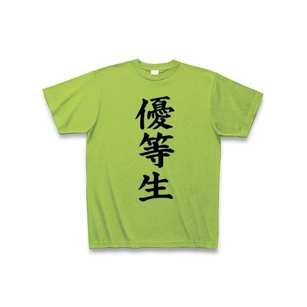 優等生 Tシャツ(ライム)