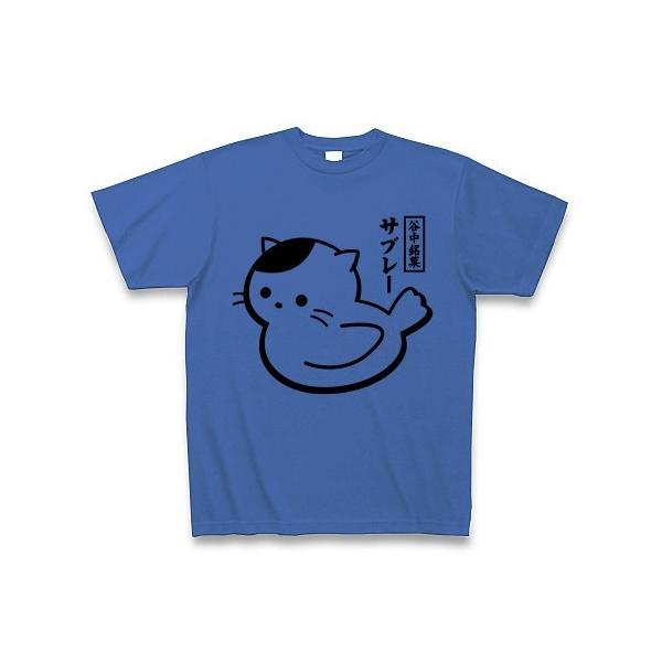 谷中銘菓・鳩サブレねこ Tシャツ(ミディアムブルー)