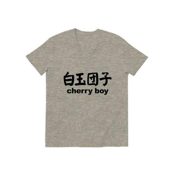 白玉団子(チェリーボーイ)