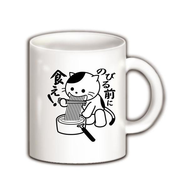 「のびる前に食え!」インスタントラーメンとねこ マグカップ(ホワイト)
