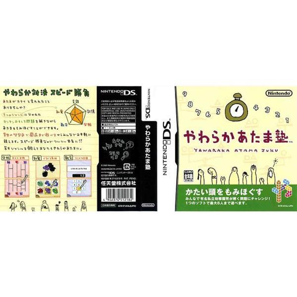 やわらかあたま塾 [DS]の画像