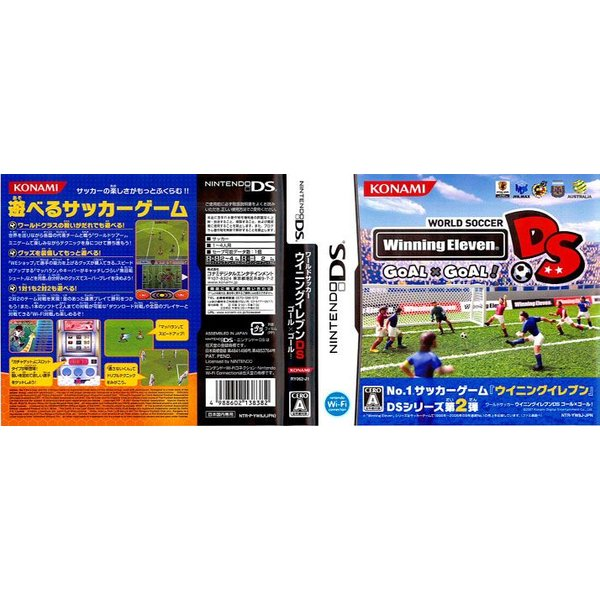 ワールドサッカーウイニングイレブンDS ゴール×ゴール! [DS]の画像