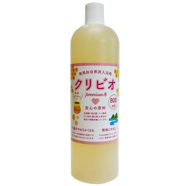 【無添加】国産蜂蜜乳酸菌入り 自然派入浴用クリビオpremium8 800ml トライアル 50cc計量カップ付|clybio