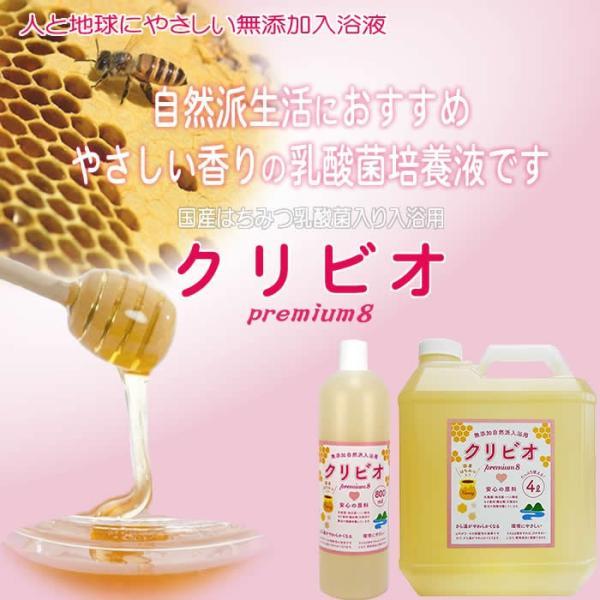【無添加】国産蜂蜜乳酸菌入り 自然派入浴用クリビオpremium8 800ml トライアル 50cc計量カップ付|clybio|02