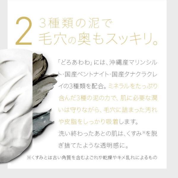 どろ豆乳石鹸どろあわわ|cm-japan|12