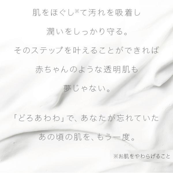 どろ豆乳石鹸どろあわわ|cm-japan|21
