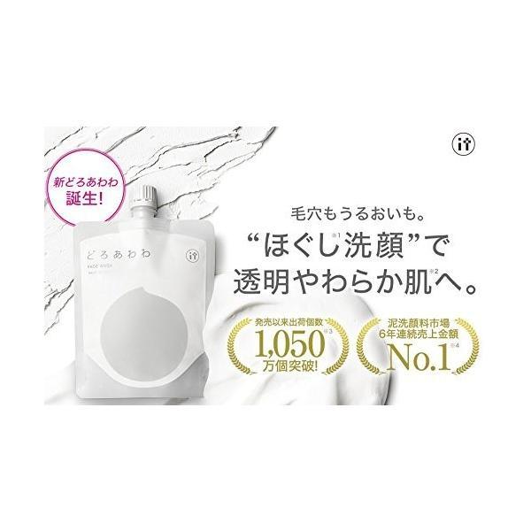 どろあわわ くろあわわ リニューアル版 洗顔 石鹸 泡立てネット付 お試し 2個 セット|cm-japan|02