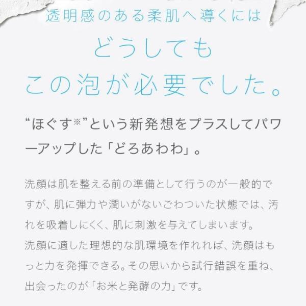 どろあわわ くろあわわ リニューアル版 洗顔 石鹸 泡立てネット付 お試し 2個 セット|cm-japan|11