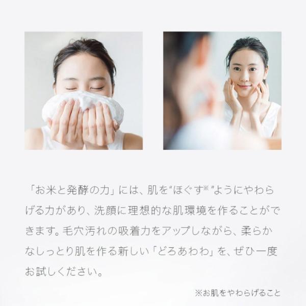 どろあわわ くろあわわ リニューアル版 洗顔 石鹸 泡立てネット付 お試し 2個 セット|cm-japan|12