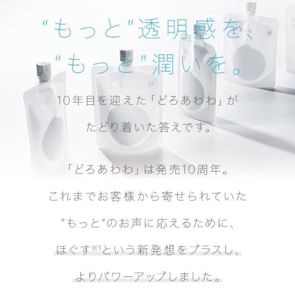 どろあわわ くろあわわ リニューアル版 洗顔 石鹸 泡立てネット付 お試し 2個 セット|cm-japan|13