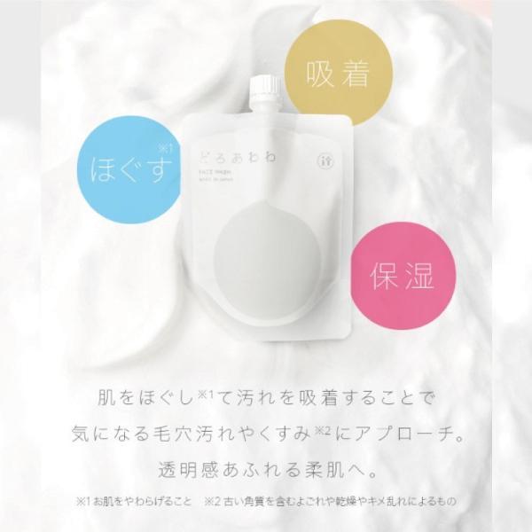どろあわわ くろあわわ リニューアル版 洗顔 石鹸 泡立てネット付 お試し 2個 セット|cm-japan|14