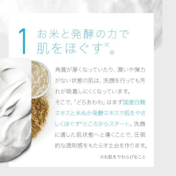 どろあわわ くろあわわ リニューアル版 洗顔 石鹸 泡立てネット付 お試し 2個 セット|cm-japan|15