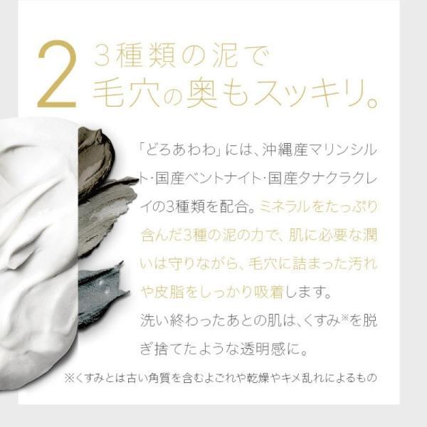 どろあわわ くろあわわ リニューアル版 洗顔 石鹸 泡立てネット付 お試し 2個 セット|cm-japan|16