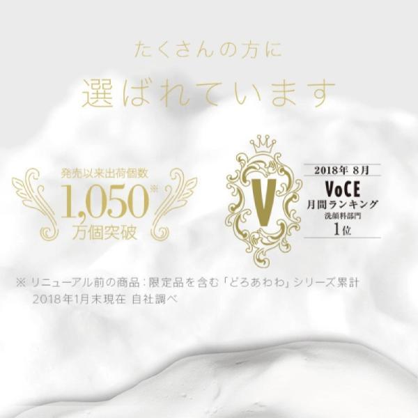 どろあわわ くろあわわ リニューアル版 洗顔 石鹸 泡立てネット付 お試し 2個 セット|cm-japan|21