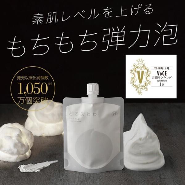 どろあわわ くろあわわ リニューアル版 洗顔 石鹸 泡立てネット付 お試し 2個 セット|cm-japan|06