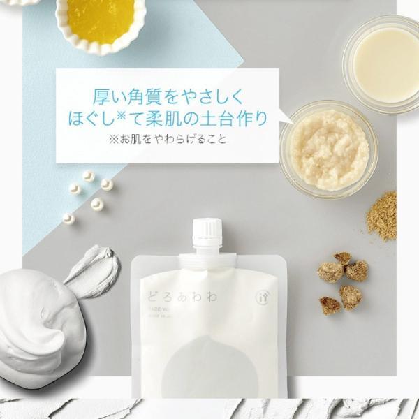 どろあわわ くろあわわ リニューアル版 洗顔 石鹸 泡立てネット付 お試し 2個 セット|cm-japan|10