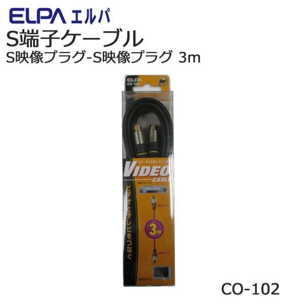 ●(送料無料)(代引不可)ELPA S端子ケーブル S映像プラグ-S映像プラグ 3m CO-102「他の商品と同梱不可/北海道、沖縄、離島別途送料」