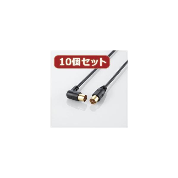 10個セット エレコム アンテナケーブル(L型-ストレート) AV-ATLS10BKX10