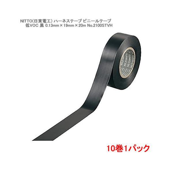 NITTO(日東電工) ハーネステープ ビニールテープ 低VOC 黒 0.13mm×19mm×20m No.2100STVH 10巻1パック