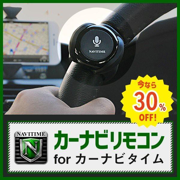 【今なら3割引中】カーナビリモコン forカーナビタイム ながら運転防止 CNR-01B cnsp-shop