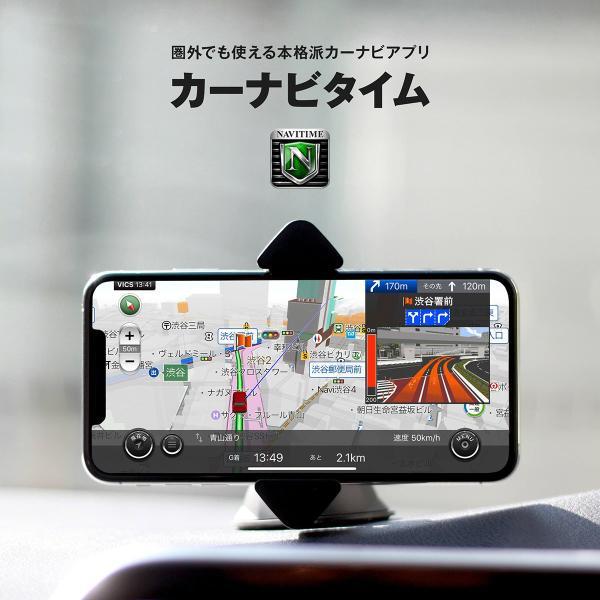 【お得】カーナビ タイム365日ライセンス Android iPhone iPad タブレット対応 渋滞情報対応 地図自動更新 ポータブルナビ NAVITIME|cnsp-shop