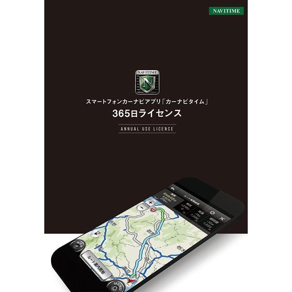 【お得】カーナビ タイム365日ライセンス Android iPhone iPad タブレット対応 渋滞情報対応 地図自動更新 ポータブルナビ NAVITIME|cnsp-shop|02